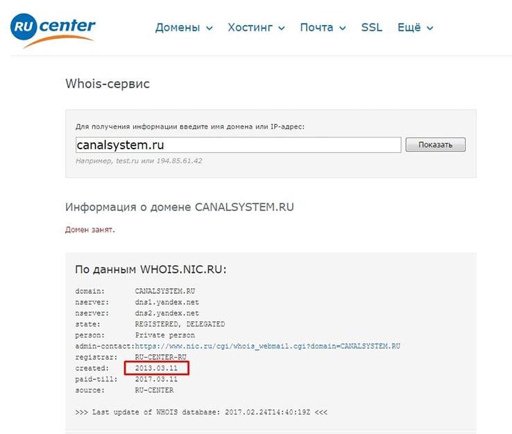 tj домены регистрация